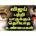 The Truth About Tamil Film Actor Vijay!