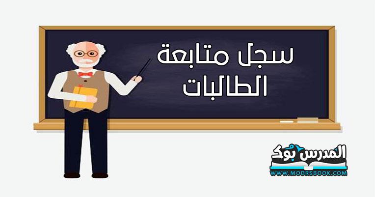 سجل متابعة الطالبات وورد ,pdf منسق وبشعار وزارة التربية والتعليم