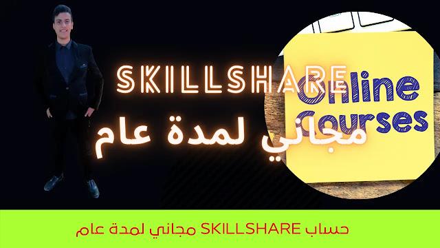 موقع skillshare عام كامل مجاني