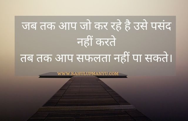 Ultimate Thoughts in Hindi