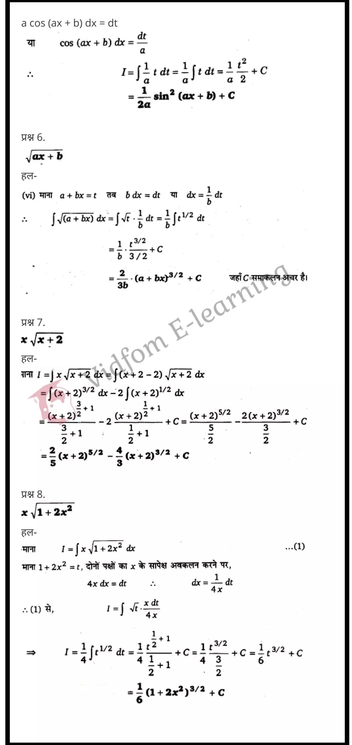 class 12 maths chapter 7 light hindi medium 8