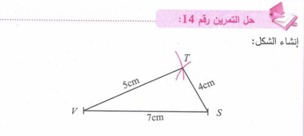 حل تمرين 14 صفحة 159 رياضيات للسنة الأولى متوسط الجيل الثاني
