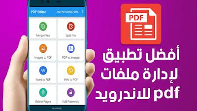 تحميل برنامج تعديل ملفات PDF للأندرويد مهكر آخر إصدار