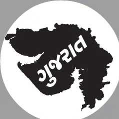 Gujarat Rozgaar Samachar 10.03.2021
