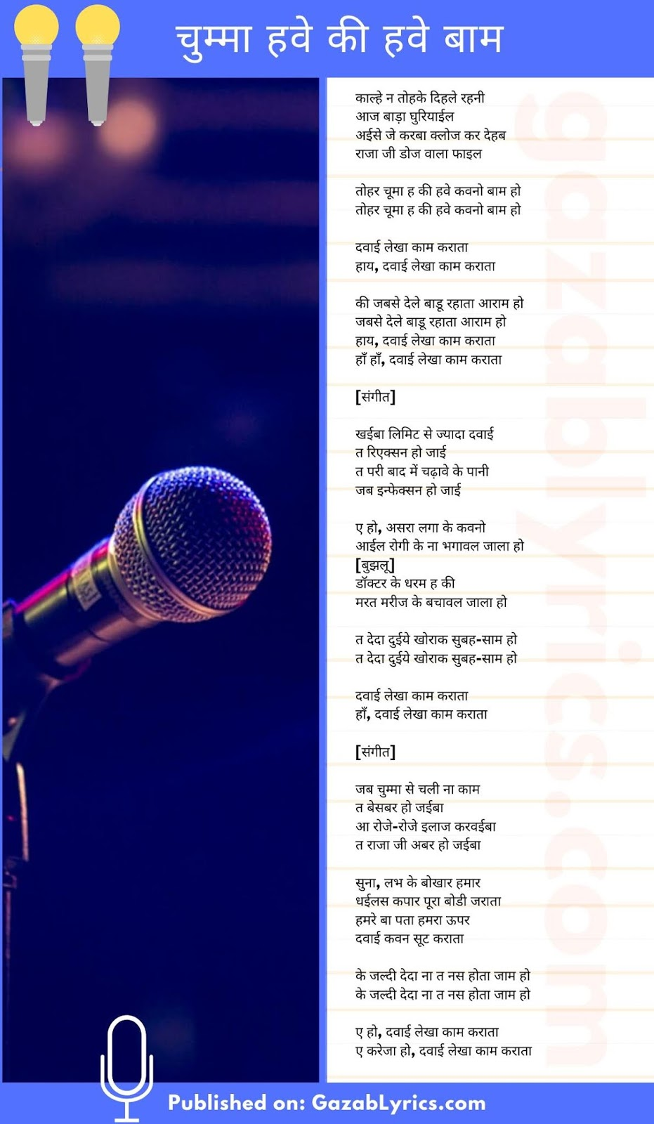 Chumma Have Ki Have Baam song lyrics image