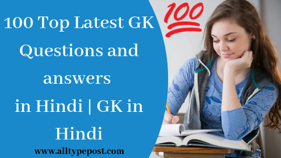 100 Top Latest GK Questions and answers in Hindi | GK in Hindi