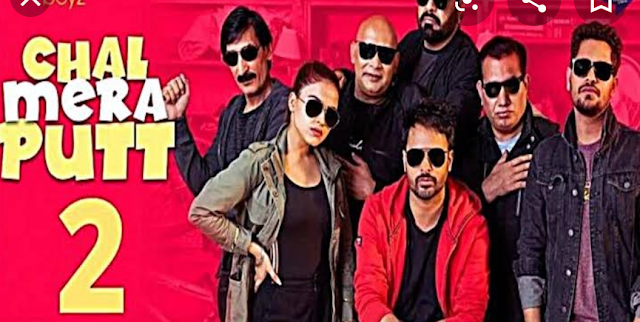 Chal Mera Putt 2 Full Movie Leaked Filmywap | Rdxhd | Filmyhit | Download