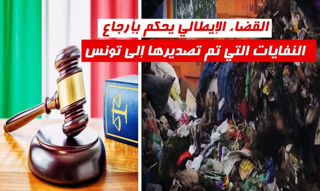 Oussama Seghaïer: La société exportatrice des déchets italiens condamnée