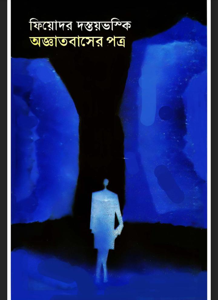 অজ্ঞাতবাসের পত্র বই পিডিএফ ডাউনলোড,  অজ্ঞাতবাসের পত্র বই pdf free download, অজ্ঞাতবাসের পত্র বই পিডিএফ, অজ্ঞাতবাসের পত্র বই pdf download,