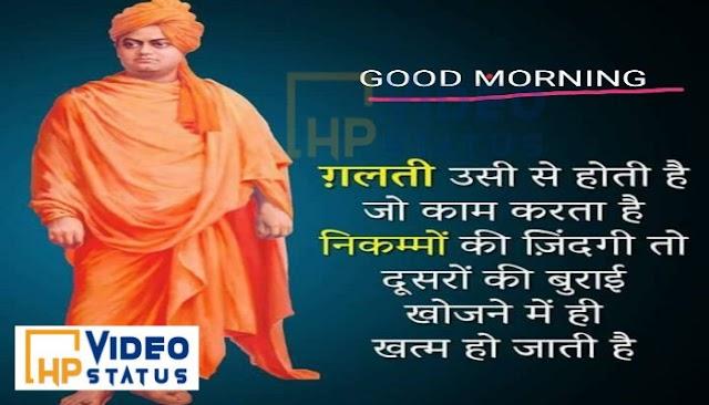 hindi gujarati good morning messages him