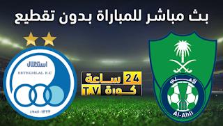 مشاهدة مباراة الأهلي السعودي واستقلال طهران بث مباشر بتاريخ 27-04-2021 دوري أبطال آسيا