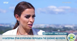 Ελένη Φουρέιρα: «Θα αδικήσω την Αλβανία, αλλά νιώθω Ελληνίδα»