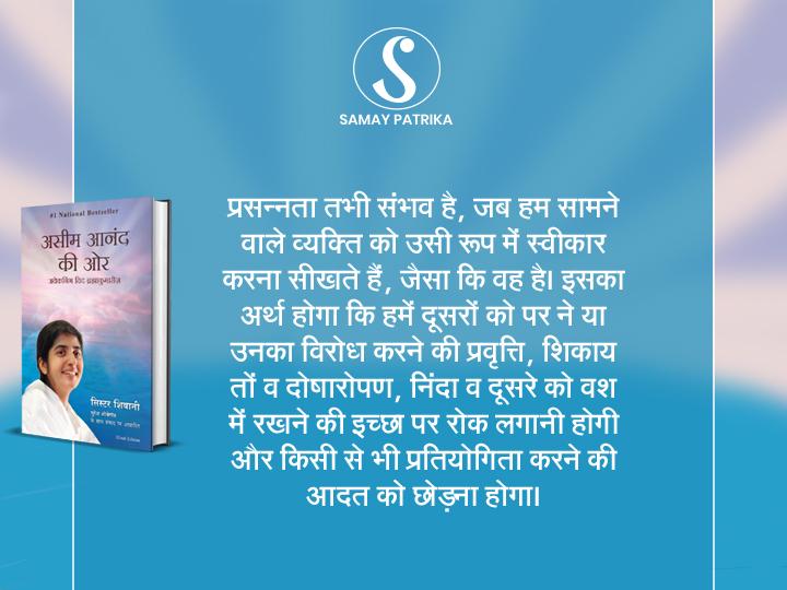 sister shivani book quote