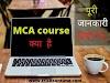 MCA course kya hai  kaise karen | MCA क्या है,कैसे करे ? mca की जॉब्स