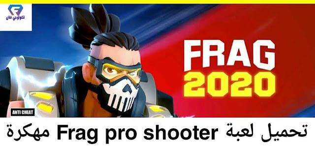 تحميل لعبة فراج برو شوتر 2020 FRAG Pro Shooter مهكرة للاندرويد