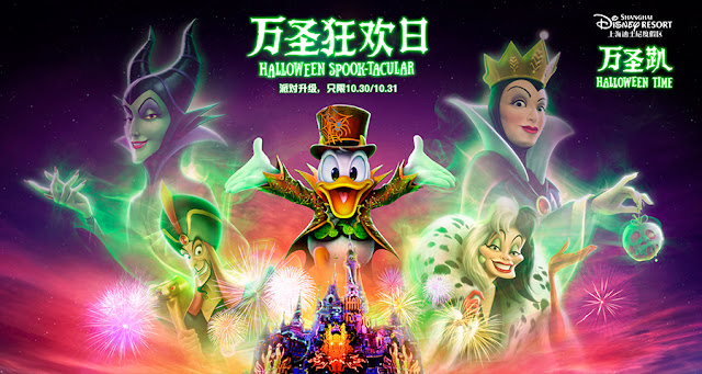 Shanghai Disneyland A Wicked Fun Halloween 2020 merchandise event