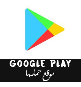 تحميل برنامج جوجل بلاي Download Google Play للهواتف الاندرويد 2020
