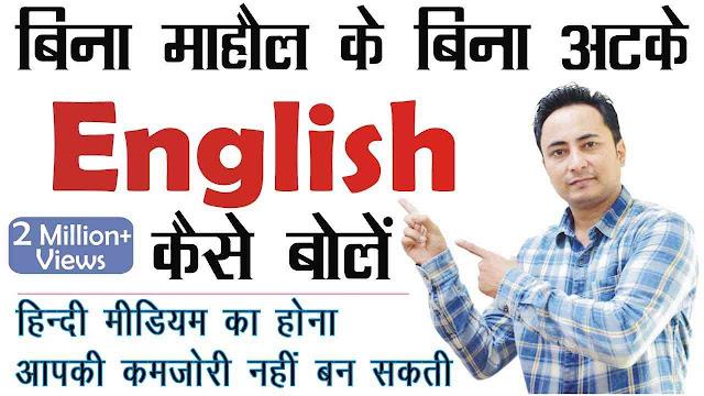 English kaise Sikhe
