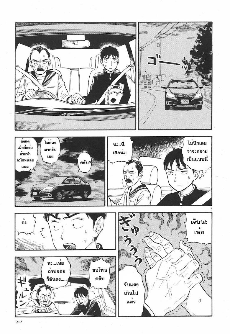 Kanojo wa Otousan - หน้า 7