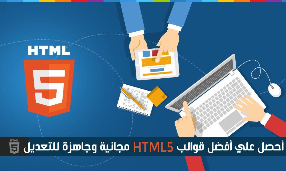 أحصل مجاناً علي أفضل قوالب HTML5 بترخيص Creative Commons للإستخدام التجاري