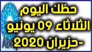 حظك اليوم الثلاثاء 09 يونيو-حزيران 2020