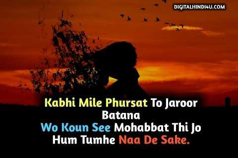 love emotional hindi status