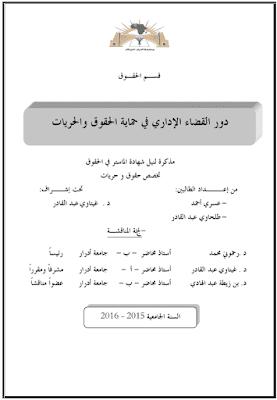 مذكرة ماجستير: دور القضاء الإداري في حماية الحقوق والحريات PDF