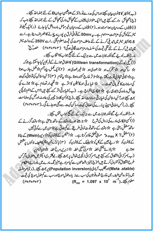 xii-physics-urdu-past-year-paper-2008