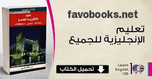 كتاب تعلم الانجليزيه مدعوم باالشرح