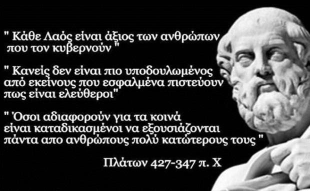 Τί είχε προβλέψει ο σπουδαίος Πλάτωνας για τον 21ο Αιώνα