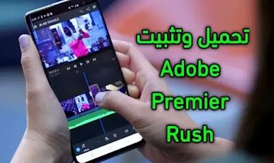تحميل وتثبيت Adobe premier rush 2022
