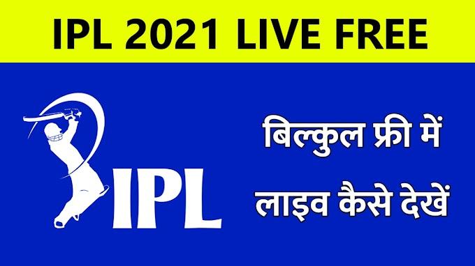 IPL 2021 फ्री में लाइव कैसे देखें