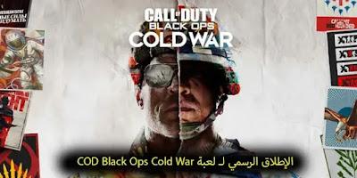 لعبة COD Black Ops Cold War