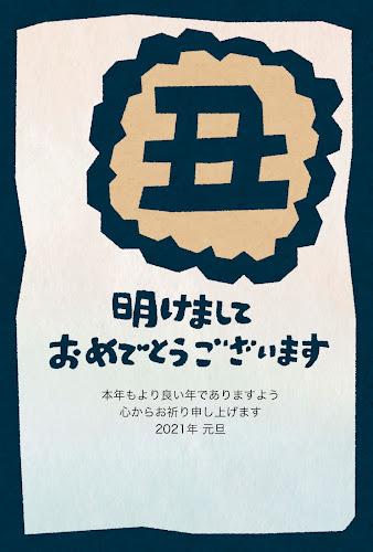 「子」という文字が書かれた版画年賀状(丑年)