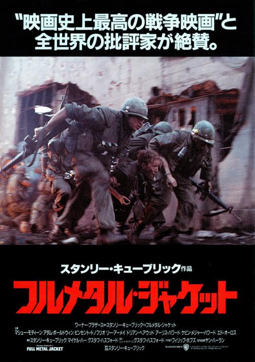 映画 フルメタル・ジャケット ポスター