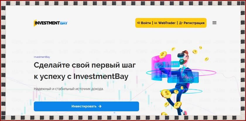 Мошеннический сайт investmentbay.com – Отзывы, развод! Компания InvestmentBay мошенники
