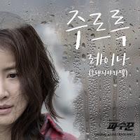 Download Mp3, MV, Lyrics Raina (Orange Caramel) - 주르륵 (Lookout OST Part.3)