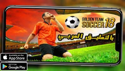 تنزيل افضل لعبة كرة القدم بتعليق العربي Golden Team Soccer 18 بدون نت للاندرويد