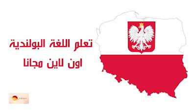 تعلم اللغة البولندية اون لاين مجانا