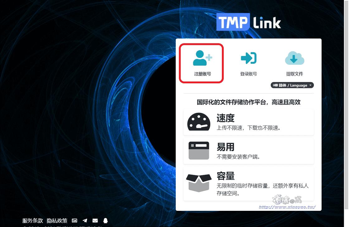 TMP.link 免費檔案分享空間,可永久保存或自動砍檔