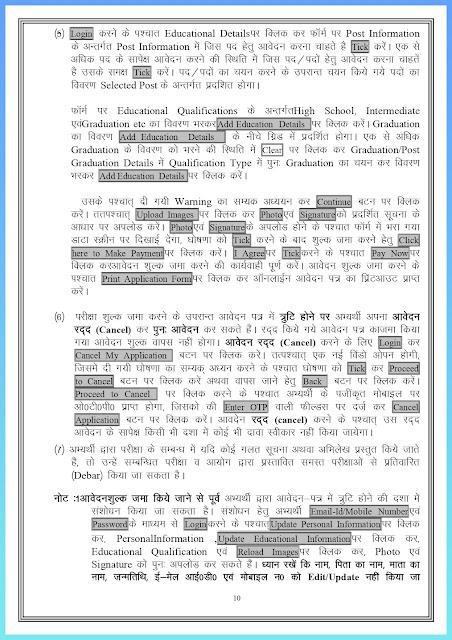 latest-govt-jobs-uttarakhand-public-service-commission-ukpsc-assistant-engineer-ae-recruitment-indiajoblive.com_page-0009