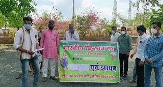 भारतीय किसान संघ ने सौंपा ज्ञापन