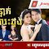 TV3 Thai Lakorn - Orn Teak BesDong [10Ep]