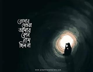 খালিদ মিয়াহাট ফন্ট দিয়ে বাংলা টাইপোগ্রাফি ডিজাইন করুন। Bangla Typography online Design with khalid miarhat font