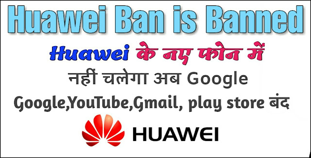 After US ban, Google restricts Huawei from using Android apps and updates ...