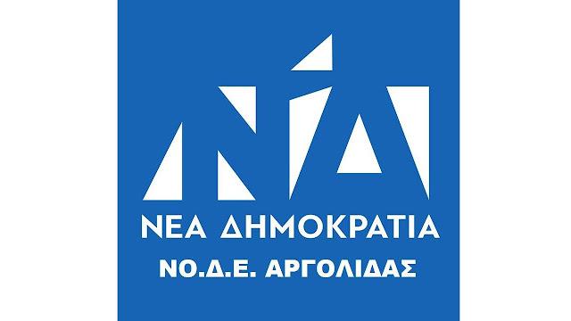 ΝΟΔΕ Αργολίδας: Όλοι μαζί για μία ιστορική νίκη που έρχεται για την Αργολίδα, για την Ελλάδα