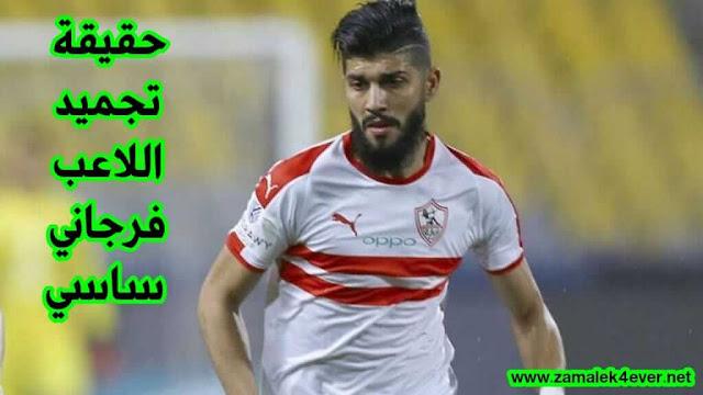 حقيقة تجميد اللاعب التونسي فرجاني ساسي