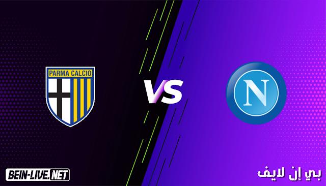 مشاهدة مباراة  نابولي و بارما بث مباشر اليوم بتاريخ 31-01-2021 في الدوري الايطالي