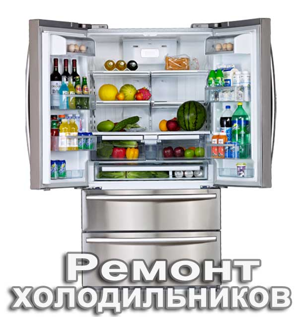 На фото ремонт холодильников на дому заказчика Тольятти