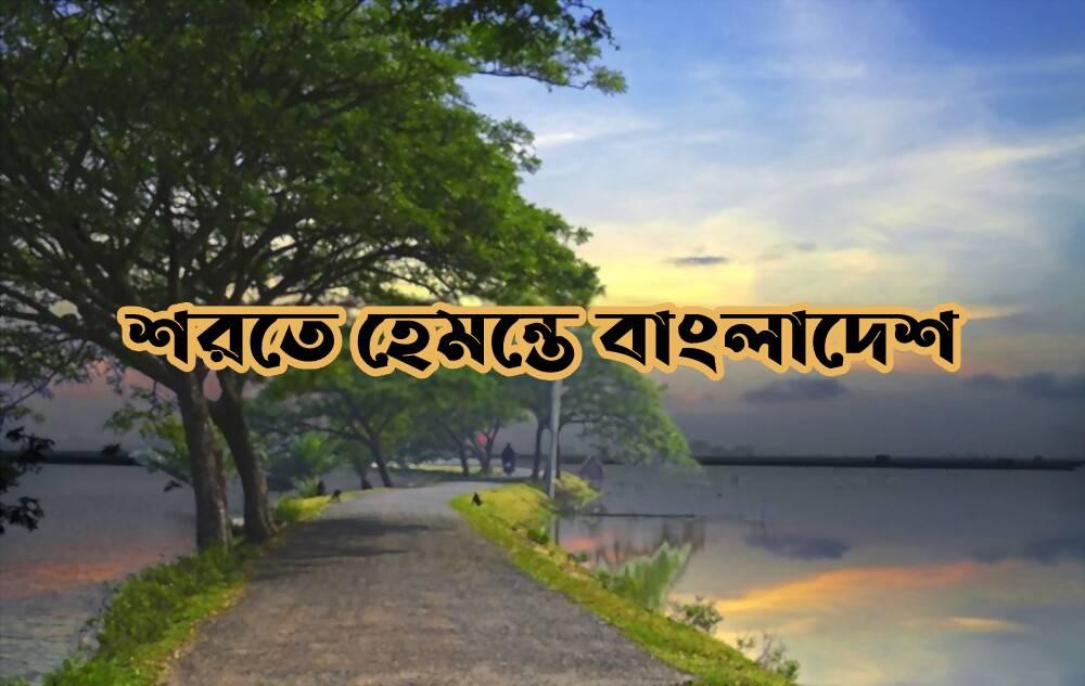 শরতে হেমন্তে বাংলাদেশ রচনা
